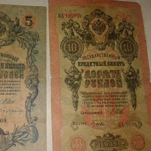 Срочно  продам старинные деньги кредитный билет 1909 года выпуска