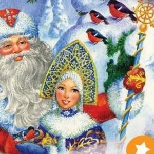 !!Дед Мороз и Снегурочка!!