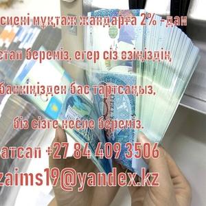 Есть ли у вас финансовые трудности?